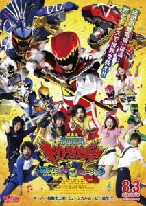 zyuden_sentai_kyoryuger_the_movie_gaburincho_of_music_1778