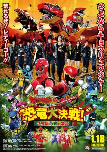 Kyoryuger VS Go-Busters